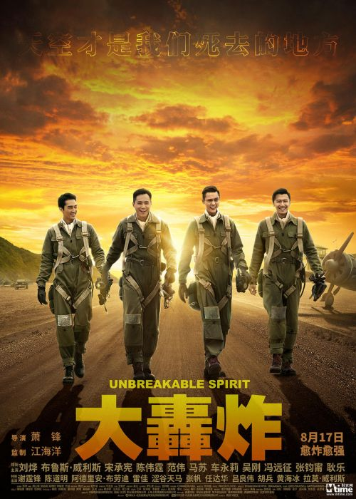 """《大轰炸》""""空军F4""""海报1"""