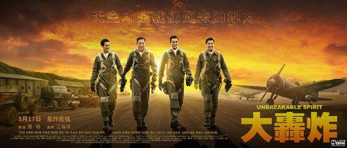 """《大轰炸》""""空军F4""""海报"""