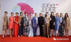 第68届世界小姐上海赛区开启·新丝路上海星时尚中心挂牌