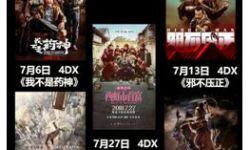 4DX国产片组团来袭,《我不是药神》领跑7月荧屏
