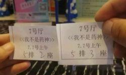 """保险公司包场现""""手写票"""" 《我不是药神》也遭偷票房"""