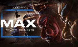 徐克执导电影《狄仁杰之四大天王》IMAX品牌海报曝光