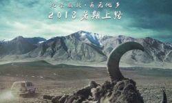 纪录电影《藏北秘岭·重返无人区》入围蒙特利尔电影节竞赛单元