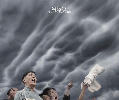 抗战电影《大轰炸》人物海报十二连发