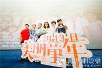 电影《美丽童年.》将于7月13日全国上映  首映礼温州举行