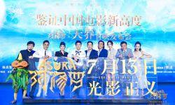 电影《阿修罗》北京首映:历时六年耗资7.5亿元