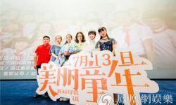 电影《美丽童年》将于7月13日全国上映  首映礼温州举行