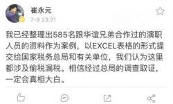 冯小刚微博十问崔永元   称《手机2》这片子永远存在
