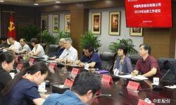 中国电影股份有限公司召开2018年法务工作会议