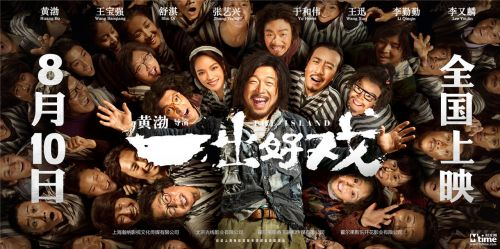 电影《一出好戏》海报