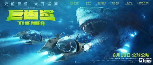 《巨齿鲨》主题海报