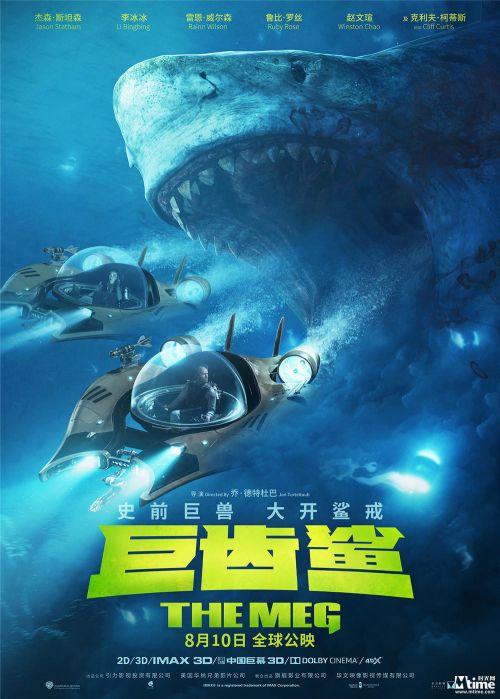 《巨齿鲨》主题海报1