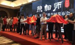 电影《照相师》在深圳开拍  再现深圳40年改革发展历程