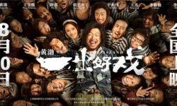 """黄渤自导自演电影《一出好戏》公布""""剧情""""版预告与海报"""