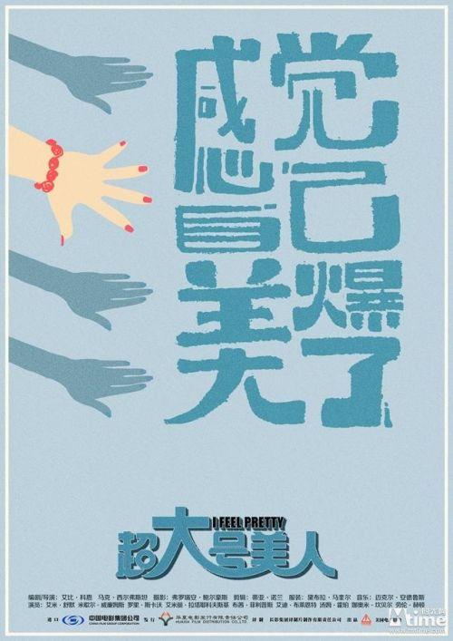 电影《超大号美人》首发概念海报-手
