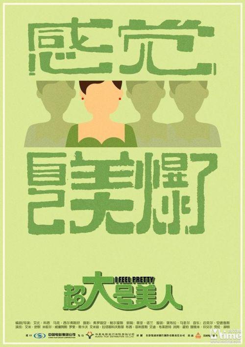 电影《超大号美人》首发概念海报-身材