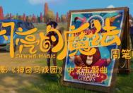 周笔畅献唱动画电影《神奇马戏团》中文主题曲《闪亮的魔法》