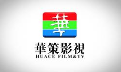 华策影视上半年预盈2.47亿-3.16亿 内容版权储备丰富
