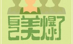 电影《超大号美人》首发概念海报,宣布正式引进中国