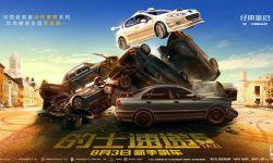 《的士速递5》十一年后重启  中国内地定档8月3日