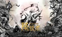 神话故事改编电影《降妖术》横店开机  张涛导演自编自导