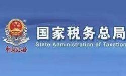 国家税务总局:加强影视行业税收征管