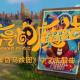 周筆暢獻唱動畫電影《神奇馬戲團》中文主題曲《閃亮的魔法》