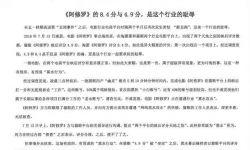 电影《阿修罗》官方微博发文讨伐猫眼评分公正性