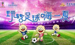 世界杯+暑期档,万达电影跨界解锁营销新玩法