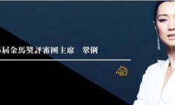 巩俐将担任金马奖评委主席  2014年曾表示太过业余不会再来