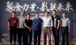 """""""影联传媒2018光影品鉴""""活动在重庆举行"""