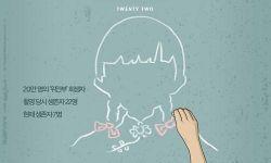 慰安妇纪录片《二十二》韩国定档8月14日上映