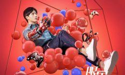 """《限定24小时》悬浮版人物海报发布 解锁""""物化人""""新角色"""