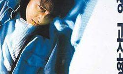 韩国青春电影大盘点:经历了严酷的现代变革史