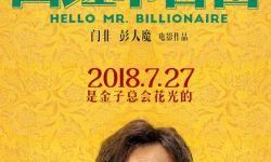 """《西虹市首富》终极海报发布  坐等沈腾如何""""月花十亿"""""""