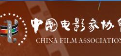 """中国影协""""新文艺群体电影人才培训班""""在长春正式开班"""