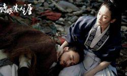 徐浩峰导演电影《诗眼倦天涯》热拍  陈坤周迅造型亮相