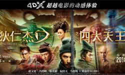 """《狄仁杰3》原班人马再聚首,""""4DX with ScreenX""""融合厅精彩升级"""