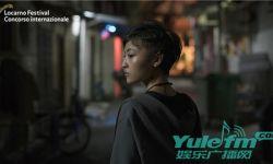 电影《幻土》入围第71届洛迦诺国际电影节主竞赛单元
