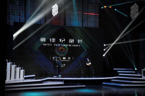 周浩、杨福东为最佳纪录片《四个春天》颁奖