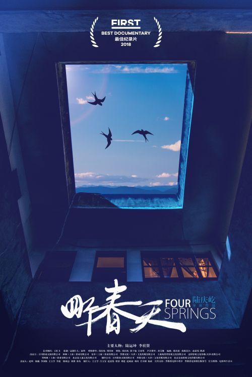 最佳纪录片 《四个春天》