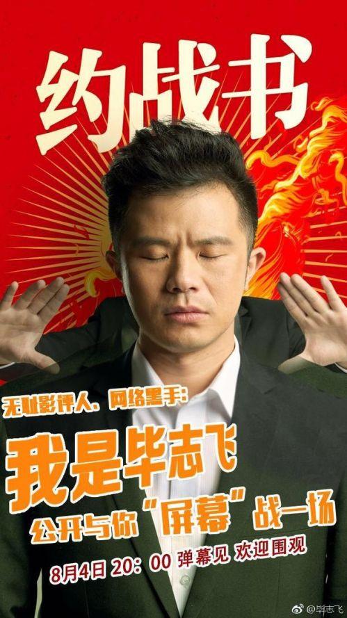 """毕志飞发表对影评人的""""约战书"""""""