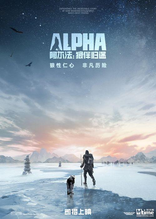 """《阿尔法:狼伴归途》""""冰原同行""""版先导海报"""