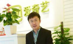 爱奇艺CEO:限制综艺节目演员片酬的指导意见已开始执行