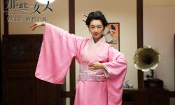 国民大片《那些女人》定档9.3曝预告 吴贻弓执导