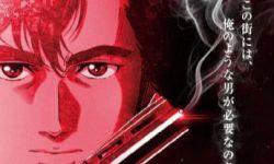 日本人气漫画《城市猎人》再出最新剧场版动画电影