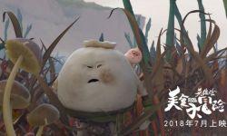 电影动画《美食大冒险之英雄烩》开餐首映