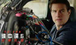 电影《碟中谍6:全面瓦解》发全阵容海报预告
