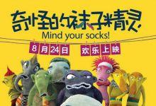 《奇怪的袜子精灵》曝先导预告 袜子精灵寻亲