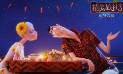 好莱坞动画电影《精灵旅社3》发布预告及海报